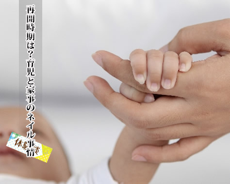 産後のネイル再開体験談・ママになってもネイルが好き!