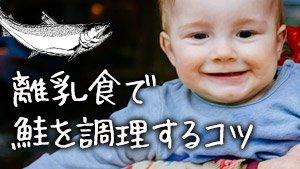 離乳食の鮭で賢くなる!?中期~完了期レシピ/健康効果5