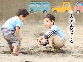 砂場で遊ぶ子供二人