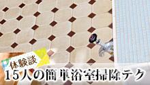 浴室の掃除テク15・黒カビ&水垢簡単除去/天井やサッシも