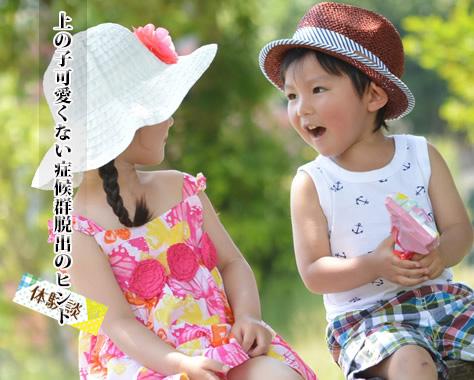 上の子可愛くない症候群体験談&長男長女子育て対処法15
