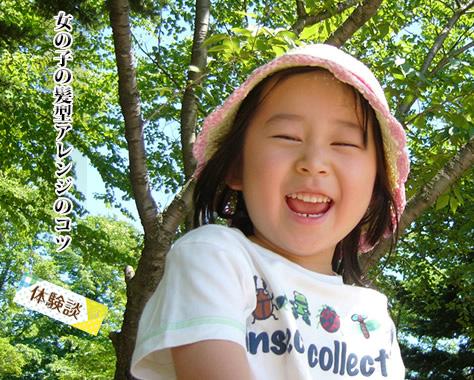 子供の可愛い髪型&アレンジ12簡単可愛い♪女の子の髪形