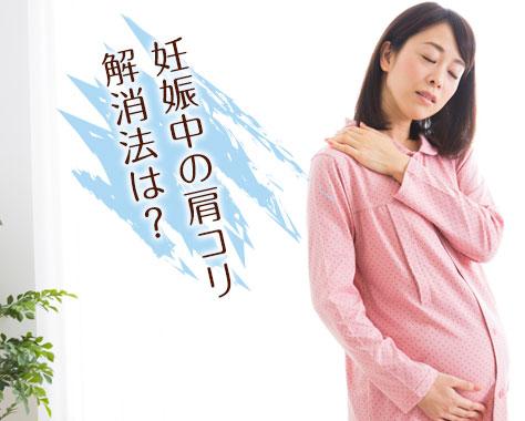 妊娠中の肩こりの原因は?薬に頼らない解消法と注意点