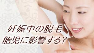 妊娠中の脱毛は母体や胎児に悪影響?レーザーの安全性は?