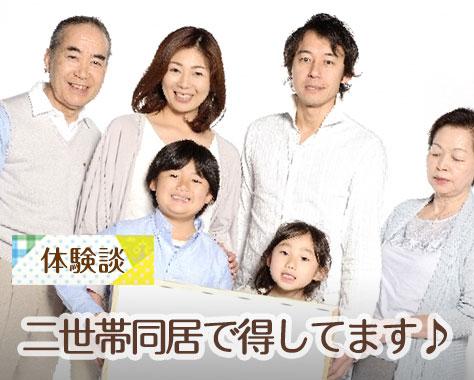 二世帯同居はメリットいっぱい!親世代との同居体験談15