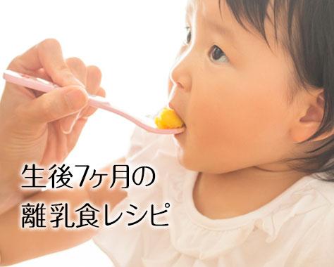 生後7ヶ月の離乳食中期に食べない原因/量/回数/レシピ