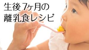 非公開: 生後7ヶ月の離乳食中期に食べない原因/量/回数/レシピ