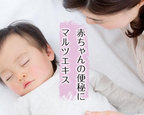 赤ちゃんの便秘にマルツエキスが効く!安全性と飲ませ方