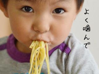 口に麺を咥える子供