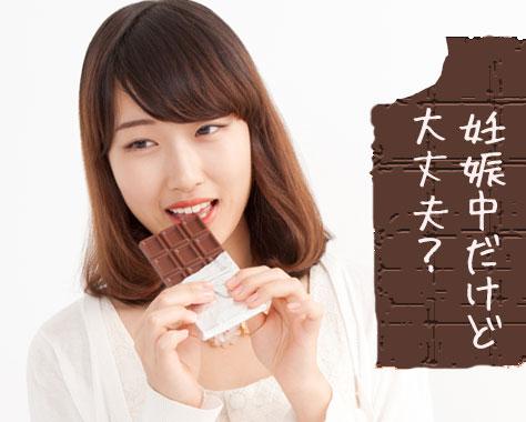 妊娠中のチョコレート/ココアはOK?カフェインの影響