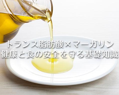トランス脂肪酸とは…マーガリンが嫌われる理由&食の安全