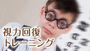 視力回復トレーニング効果はない?ある?子供に試した結果