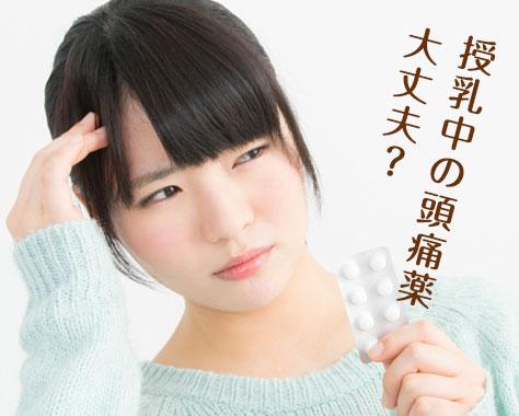 【授乳中の頭痛薬】カロナール/バファリンの服薬はOK?