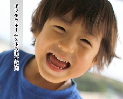 キラキラネーム実在する理由・読みと漢字が謎かけすぎる名前