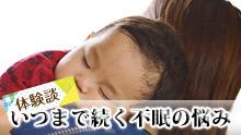 産後の不眠の悩みと解消方法15人の体験談