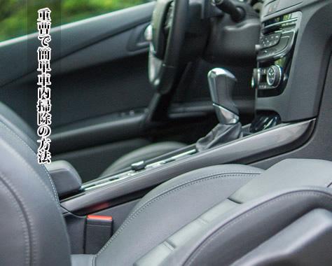 車のシート汚れを一掃させる!重曹を使った2つの掃除方法