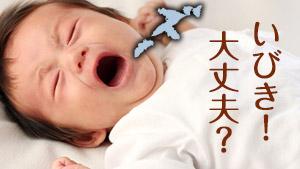 赤ちゃんのいびきの原因は病気?病院受診の見極めポイント