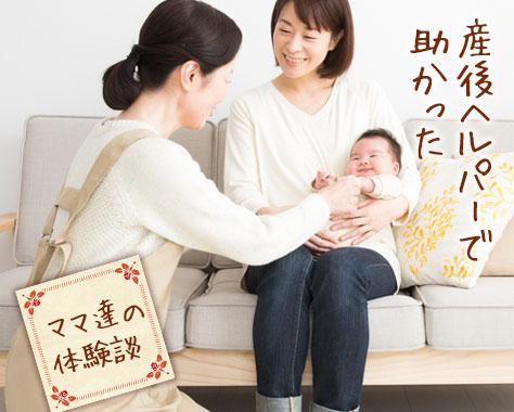 産後ヘルパーを頼んだママの体験談!どこに依頼?頻度は?