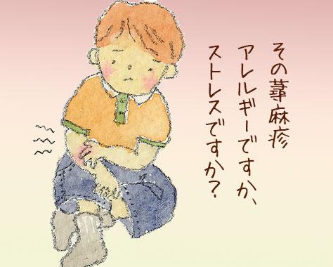 子供の蕁麻疹はストレスの場合も?発症する原因と対処法