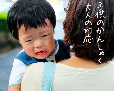 かんしゃくの原因&子供への大人の対応/泣き入りひきつけ