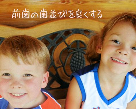 前歯が大きい/出っ歯/隙間/差し歯の子供の原因と対策6