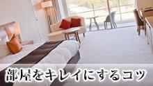 キレイな部屋を作る掃除のコツ!さぼらずほどほどを大切に