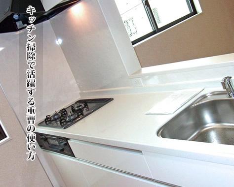 キッチン掃除に重曹大活躍~場所別&効果的重曹の使い方~