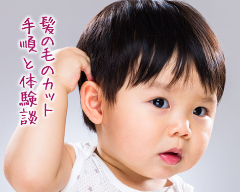 赤ちゃんの髪の毛カットの時期と切り方/美容院の場合は?