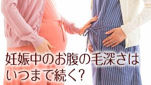 妊娠中お腹の毛が濃くなる原因!産後は元に戻る?処理は?