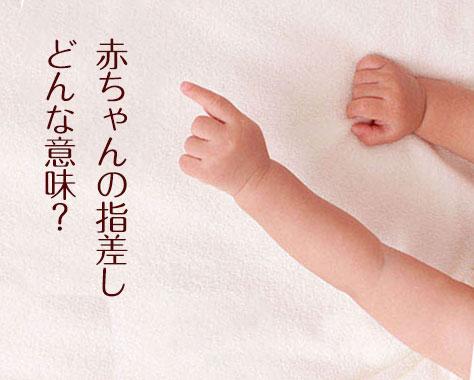 赤ちゃんの指差しはいつから?練習法/しない場合の対処法