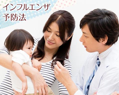 赤ちゃんのインフルエンザ症状と対処/新生児も要注意