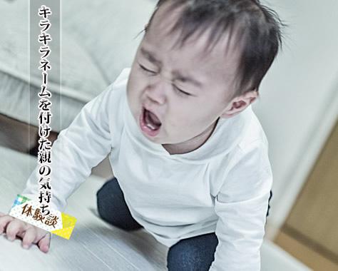 子供の名前はキラキラネーム…親の気持ち・後悔の体験談13