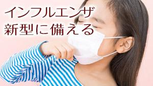 新型インフルエンザの症状/子供の受診目安/予防法/看病