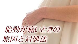 胎動が痛い原因!衝撃で破水しない?痛みを和らげる対処法