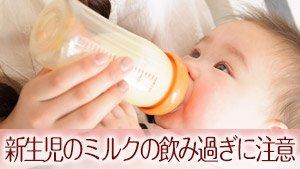 新生児のミルク飲み過ぎはトラブルに!?見極め方/対策