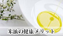 米油でトランス脂肪酸摂取量を少なく!米油の健康メリット