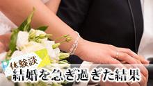 焦って結婚して後悔!結婚を急ぎ過ぎた妻達の心残り13