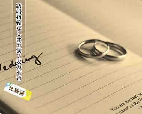 結婚指輪なし夫婦のエピソード・正直不満は?妻の本音14