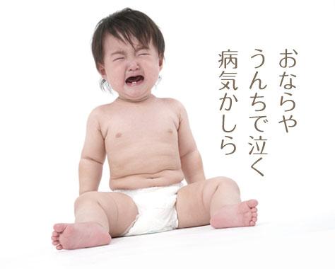 赤ちゃんがうんちで泣く原因&5つの対処法/病院受診目安