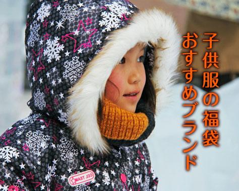 子供服の福袋おすすめ人気ブランド!メゾピアノ/BEBE