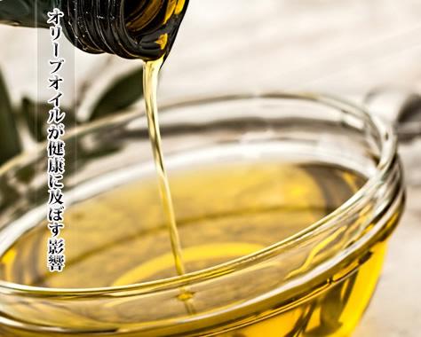 オリーブオイルのトランス脂肪酸含有量…健康への影響は?