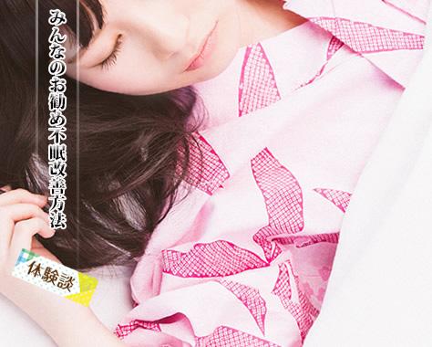 睡眠の質を高める方法…みんなのオススメ不眠改善策15