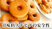 ステビアは安全な甘味料!食品添加物としての有用性&危険性