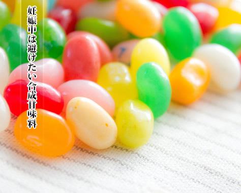 合成甘味料は危険?妊娠中は避けておきたい甘味料の種類