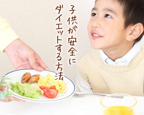 子供の安全なダイエット方法6&小児肥満/サプリ/レシピ