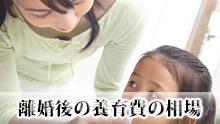 離婚後の子供の養育費の相場と算定方法、受け取る期間