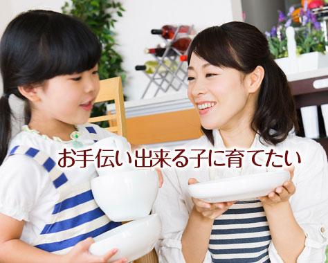 お手伝いの習慣が身につく!自ら考え動く子供に育てる方法