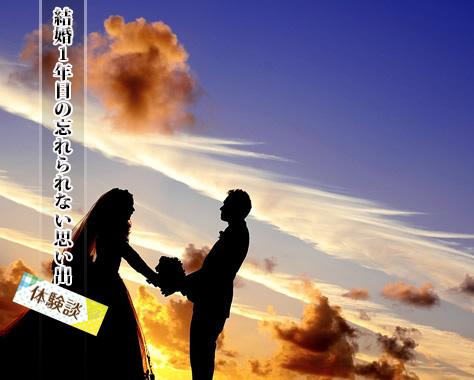 結婚記念日1年目の夫婦の素敵な思い出15人の体験談