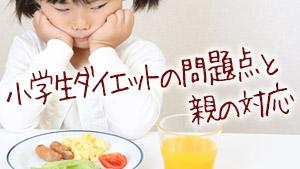 小学生ダイエットの問題点&親の対応6/キレイになる方法