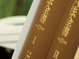 離婚する時の慰謝料や財産分与について定めた六法全書